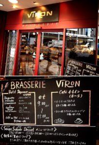 VIRON、渋谷店、モーニング、メニュー、おすすめ、パン